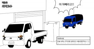 현재 논란,, 불법주차 자강두천 사건