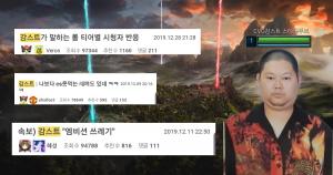 우당탕탕 감스트 롤 레전드 모음
