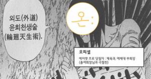 """명지대 총여학생회 """"외도 윤회천생술"""" 대참사"""