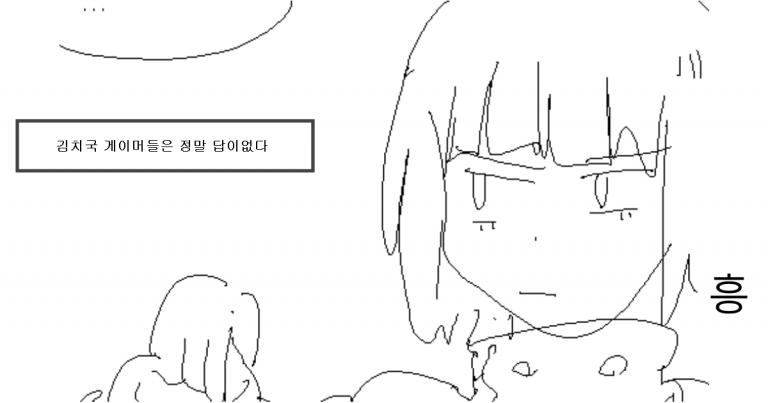 현재 한국 게임시장을 요약해버린 만화