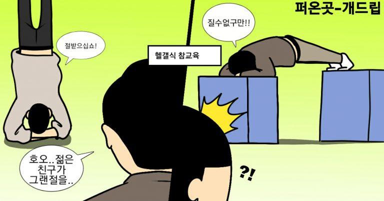 진짜 코어.. 헬스갤러리 자강두천 레전드