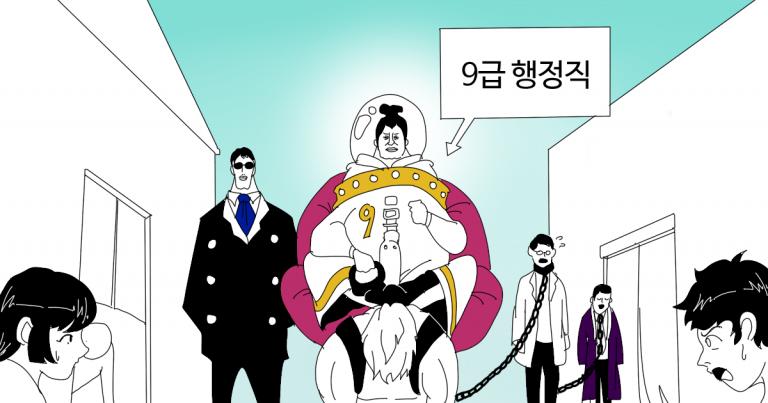 진짜 천룡인.. 9급 공무원의 위력들 모음