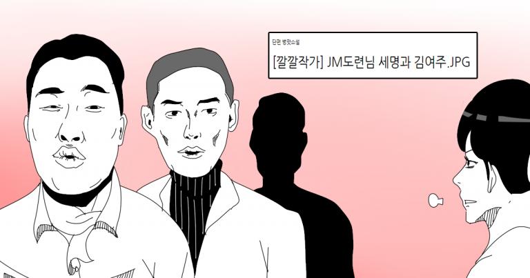 JM 도련님 세 명과 김여주.JPG