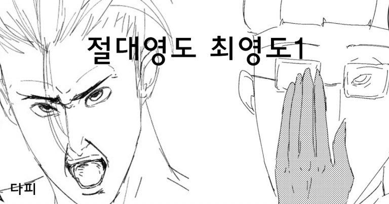 절대영도 최영도 1화