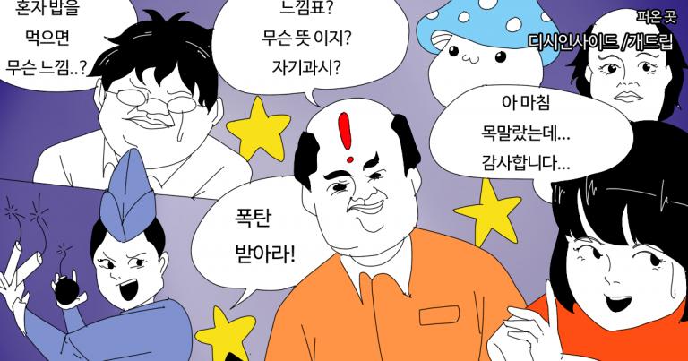 우당탕탕 대한민국을 강타한 빌런 모음