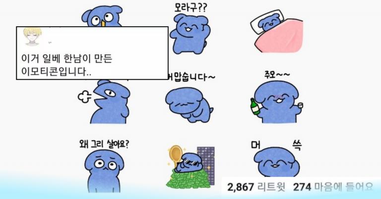 """파란댕댕이 때 아닌 """"하나베 하나남"""" 논란.."""
