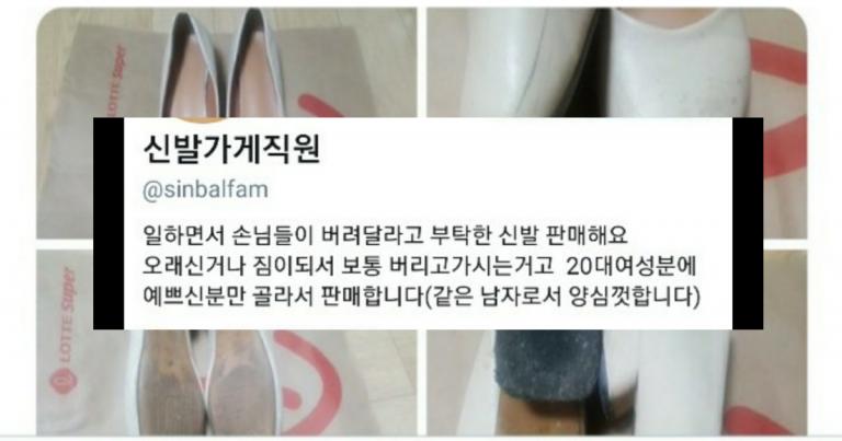 트위터에 나타난 신발상인