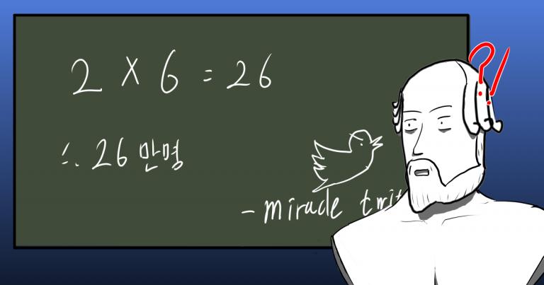 n번방 사건 신상공개 및 '26만명' 기적의 수학자 대참사