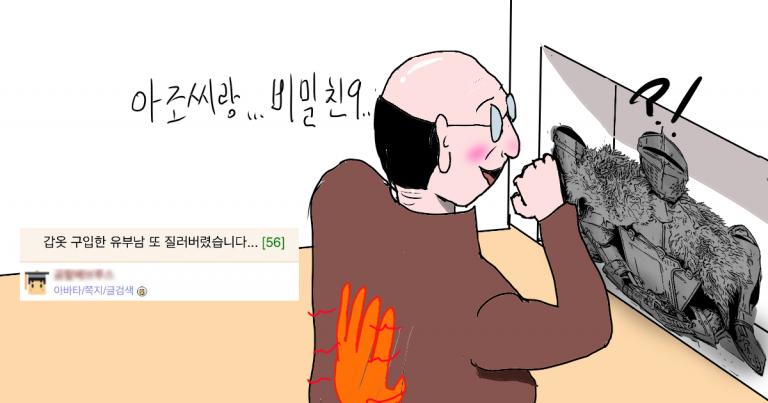 갑옷 페티시 유부남의 만행.. 최후