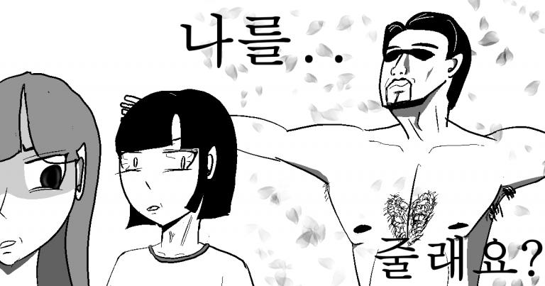 """""""나를 시노마의 『광견』 이라고 불러줄래요?"""" 대참사.."""