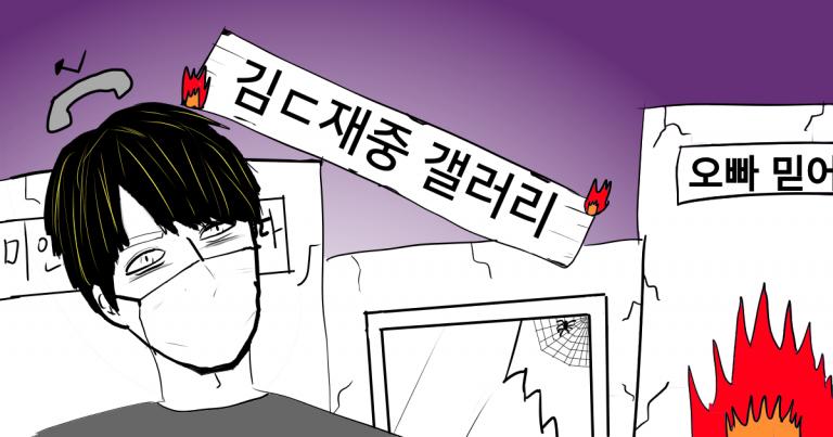 '코로나 걸렸다' 발언에 김재중 갤러리 반응 대참사..