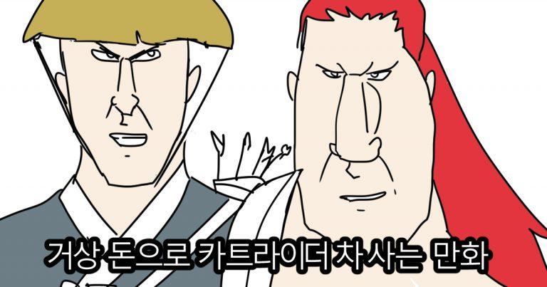 카트라이더 '솔리드 R4' 사려다 사기먹는 만화