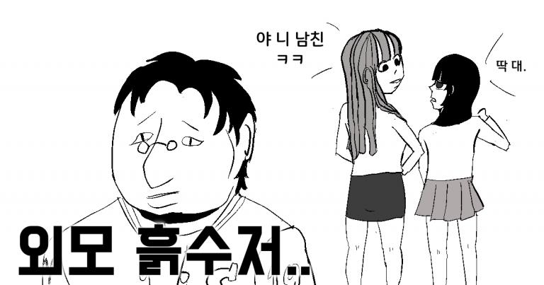 외모 흙수저 서울대생.. 싱글벙글 온도차이 참사
