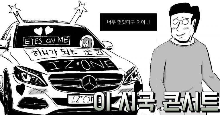 코 시국.. 아이즈원 '자동차' 콘서트 근황 대참사