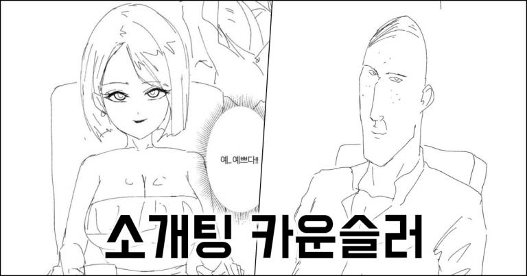 두근두근 소개팅 카운슬러 받는 만화