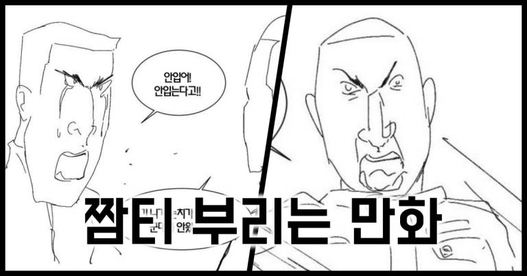 군대에서 활동복으로 '짬티' 부리는 만화