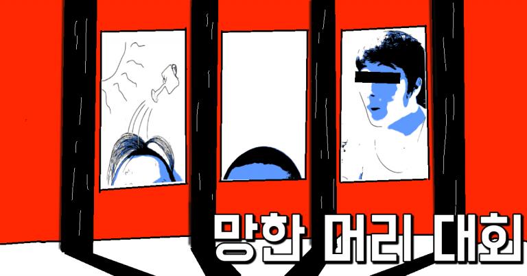 격갤배 'John망'한 머리 대회 명예의 전당 대참사