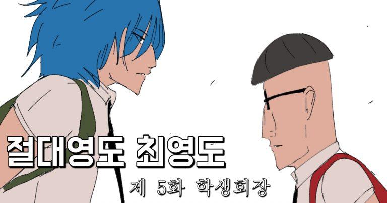 절대영도 최영도 5화 – 학생 회장