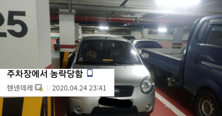 지하 주차장 농락 올타임 레게노