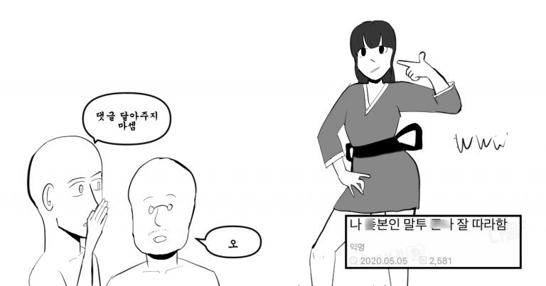 일본인 말투 따라하기 마스터티어의 처참한 양학의 현장