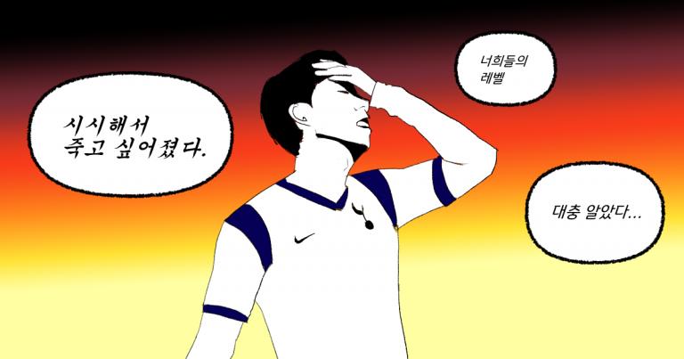 축구가 시시해져버린 손흥민.. 또 터진 드립과 숨은 일등 공신 유출