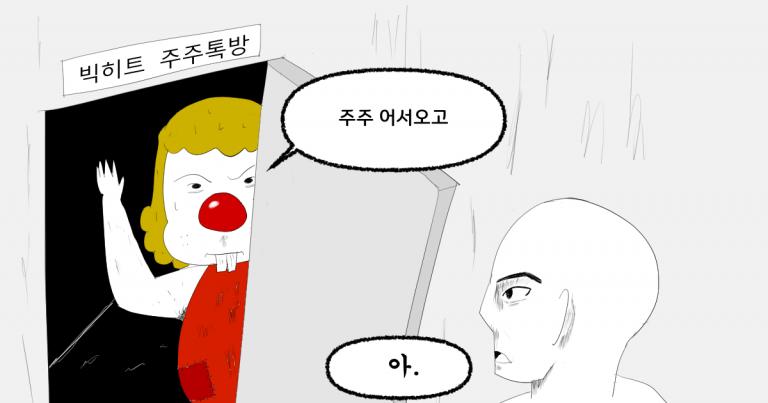 BTS 빅히트 주식 오픈채팅방.. 처절한 싸움의 현장 중계