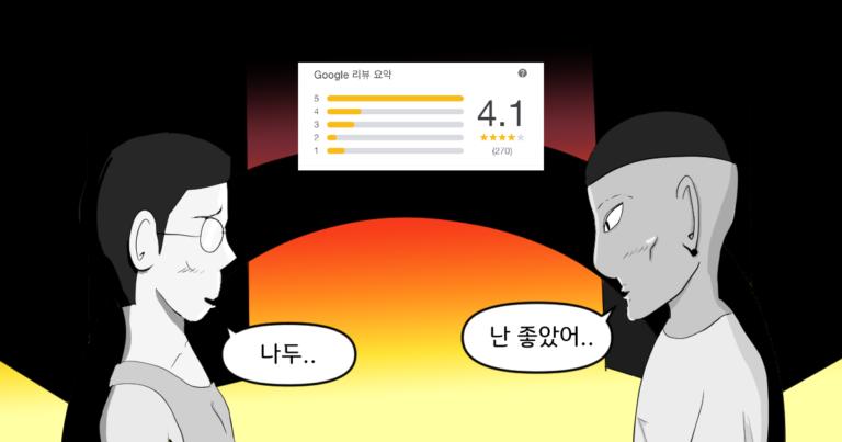 평점 4.1에 달하는 5성급 남성전용 숙박업소 리뷰..참사