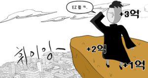 K-부동산 23살에 부동산 투자로 6억 벌어버린 건에 관하여..txt